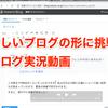 新しいブログの形に挑戦!ブログ実況動画!