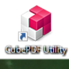 CubePDF Utilityの使い方