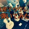 【ウクレポ】北海道生まれの白いウクレレ『クワイアン』がとてもカワイイ件。