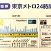 半蔵門線制覇①  押上駅-水天宮前駅
