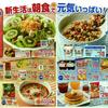 情報 料理紹介 新生活は朝食で元気いっぱい イトーヨーカドー 4月2日号