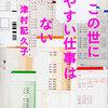 『この世にたやすい仕事はない』津村記久子著は、ワクワクしながらハッとする、お仕事小説でした!
