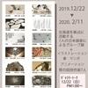 [講演会]★(出品作家)「ギャラリートーク 鼓動する日本画展」