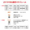 2015YBGオープン旅行計画