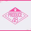 PRODUCE48が何かとすごい