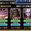 level.1665【青い霧】第197回闘技場ランキングバトル5日目