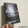 ジャケ買いした本。/「非常識な成功法則」神田昌典