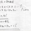 最適化計算0 最尤推定と最小二乗法