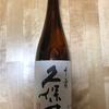 久保田 千壽 を飲んだ。