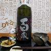 茨城 吉久保酒造「百歳 夜桜漆黒 特別純米生酒」 【8】