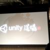 【勉強会レポ】: Unity道場 Houdiniスペシャル