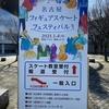 2021.1.4 名古屋フィギュアスケートフェスティバル