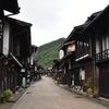 中山道の宿場町「奈良井宿」で江戸の街並みを散策し、ノスタルジーに浸る