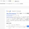 """Google Search Console から""""「404」ページの増加""""というメールが来た"""