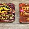 飯田祐巳が気になる・・・チョコ味の焼きそば!