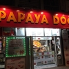 ニューヨークにある気軽に立ち寄れるホットドッグ屋さんパパヤドッグ