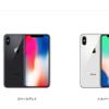 iPhoneXはスペースグレイとシルバー、どっちのカラー色が在庫入手しやすい?1日でも早くiPhoneXの在庫を手に入れたい方に。