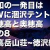 【連載】令和の一発目はGWに涸沢テント泊 北穂高と奥穂高 その8 穂高岳山荘~徳沢編