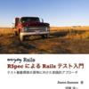 【技術書感想】『Everyday Rails - RSpecによるRailsテスト入門』を読んだ感想