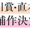 【芥川賞予想】第163回芥川賞候補作発表、掲載誌まとめ(2020年上半期)