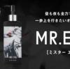 MR.EiYA(ミスターエイヤ)は男性の肌リスクの効くのか?口コミや効果を調べてみた