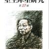 「室生犀星研究」第37輯発行