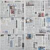 「廃棄」のハードル低い五輪組織委への疑念~パラ・在京紙1面の報道の記録 8月26日付~31日付