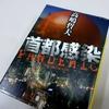 東京を封鎖して感染源を徹底隔離。クライシス小説「首都感染(高嶋哲夫)」