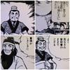 三国志演義 関羽神・2