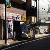 【今週のラーメン2583】 麺屋 萩 (川崎・新丸子) 焼き味噌ラーメン+キャベツ