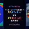【FP能力比較】ギンターはRSBでも最強?  FPギンターとFPキミッヒ能力比較