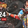 【獣神サンダー・ライガーデビュー30周年記念試合 〈4/24〉東京・後楽園ホール全試合評価まとめ | 新日本プロレス】