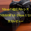 """""""AF-S NIKKOR 14-24mm F2.8G ED""""とD750で初撮影!!これがNikon(ニコン)が誇る神レンズ!!"""