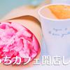 家カフェ開店!おうちでカフェ気分が味わえる人気ドリンクレシピ