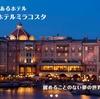 東京ディズニーシー・ミラコスタレストラン オチェーアノで頂くディナーとハーバーナイトショー
