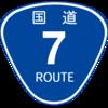 No.015 国道7号
