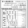 楽天グループのアフィリエイトサイト リンクシェア・ジャパン株式会社 第14期決算公告