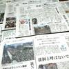 新聞収集リポート② 朝日新聞の版違い比較