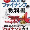 『会計とファイナンスの教科書 』&『システム外注の教科書』発売、『マンガ 財務諸表入門』増刷