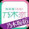 乃木坂46公式恋愛シミュレーションゲームアプリ『乃木恋~坂道の下で、あの日僕は恋をした~』