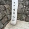 【青春18きっぷ】福知山線の旅 有岡城跡と三田の街を歩く