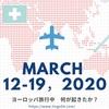 2020年3/12〜3/19 ヨーロッパ旅行中 何が起きていたか?