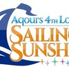 「ラブライブ!サンシャイン!!Aqours 4th Love Live!〜Sailing to the Sunshine〜」