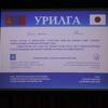 「モンゴル社会研究」の欠乏(5)第9回ウランバートル国際シンポジウムで報告を行いました