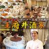【オススメ5店】桜木町みなとみらい・関内・中華街(神奈川)にある点心が人気のお店