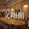 「映画 るろうに剣心のロケ地」山形県の文翔館に行ってきた話。