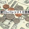 金融庁さん、為替FXのレバレッジを25倍から10倍にする意味あんの?くりっく365は規制対象外らしい。