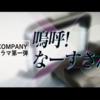 【GEMS COMPANY】《嗚呼!なーすさん!!!第4話最終話》ボイスドラマ第一弾   桃丸ねくとさん☆