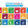 持続可能な開発目標:SDGs って、何?