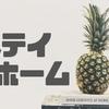 ステイホームプロジェクト導入中!神奈川県住み我が家の様子です!